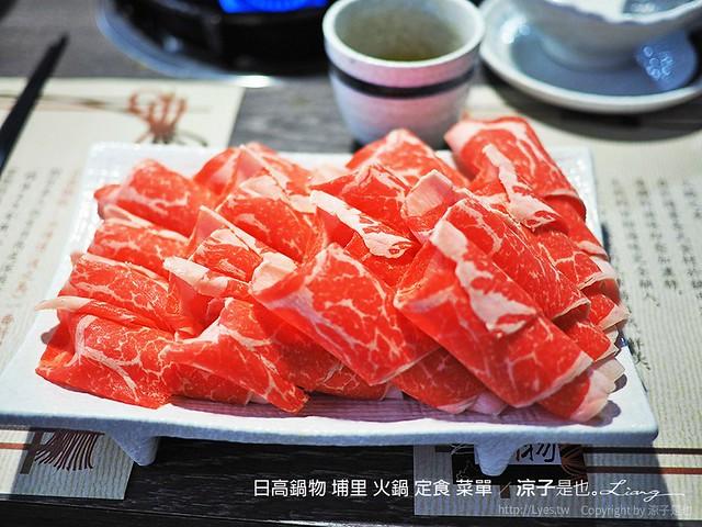 日高鍋物 埔里 火鍋 定食 菜單 27