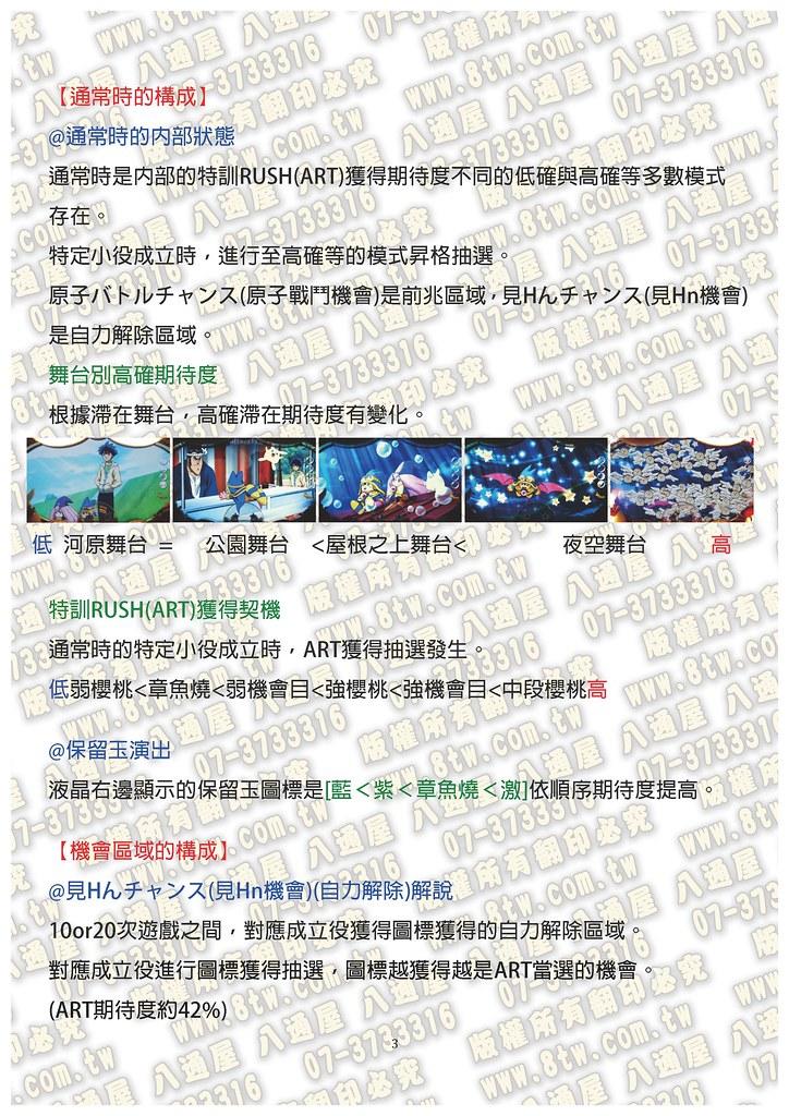 S0220神通小精靈 中文版攻略_Page_04
