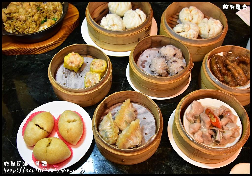 微風岸港式餐廳DSC_1370