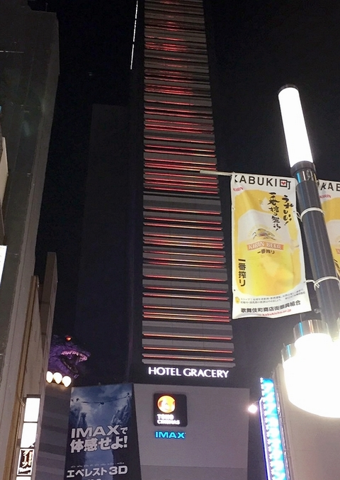 東京住宿哥吉拉酒店40
