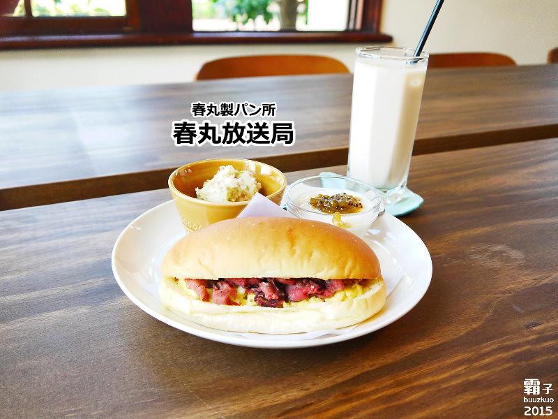 春丸放送局,春丸新據點,台中放送局內日式餐包開賣啦~