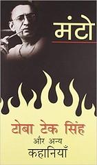 सआदत हसन मंटो की लिखी 'टोबा टेक सिंह और अन्य कहानियाँ'