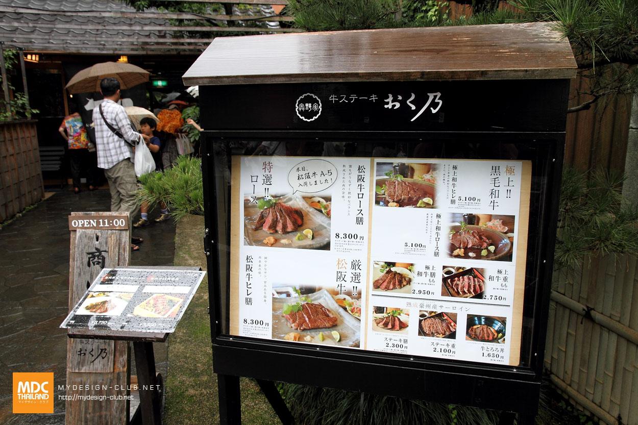 MDC-Japan2015-944