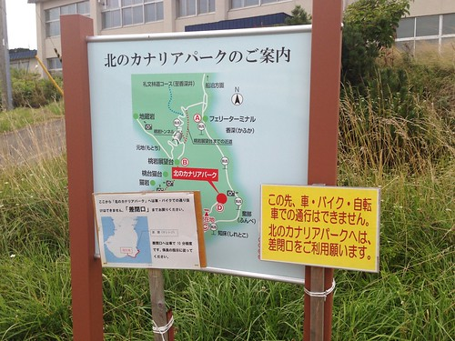 rebun-island-north-canary-park-information