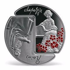 Latvia 2015 5 Euro obverse