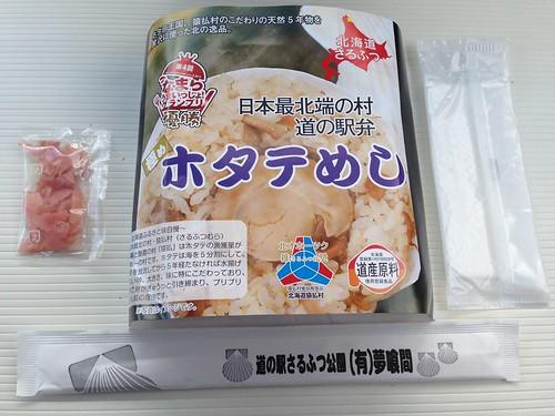 hokkaido-saruhutsu-yumekuukan-hotate-meshi01