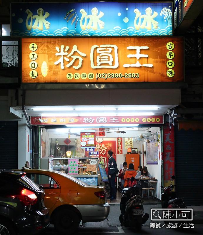 台北冰店吃冰,很多冰,粉圓王 @陳小可的吃喝玩樂