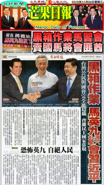 151104芒果日報-台奸新聞--黑箱作業馬習會,賣國馬將會匪酋