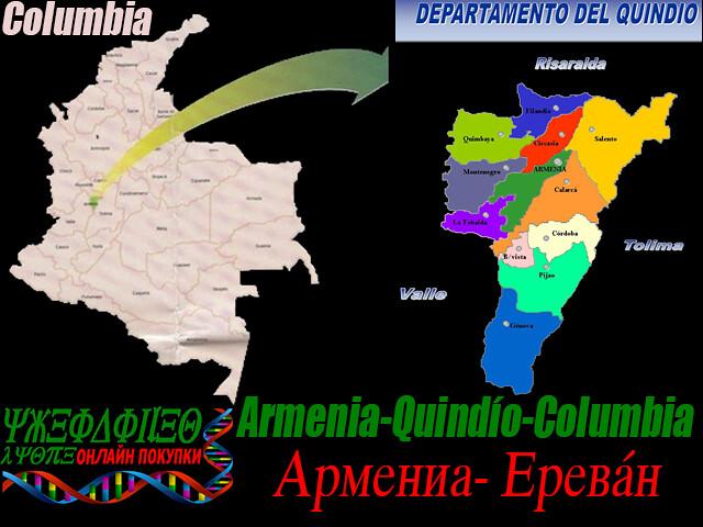 Mapa politico de armenia quindio, ventas online, marcas excellents, precio, calidad, articulos nuevos. usados armenia. internationals, ¿¿¿¿¿¿¿, ¿¿¿¿¿¿¿¿¿¿-¿¿¿¿¿¿¿. ¿¿¿¿¿¿¿ ¿¿¿¿¿¿ ¿¿¿¿¿¿¿. ¿¿¿¿¿¿¿¿