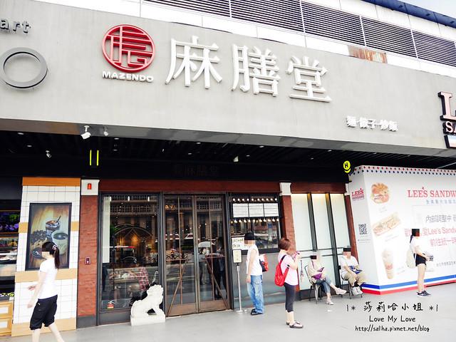 台北車站附近好吃餐廳美食麻膳堂麻辣麵 (7)