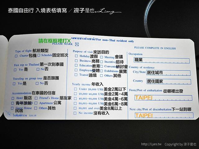 泰國自由行 入境表格填寫 1