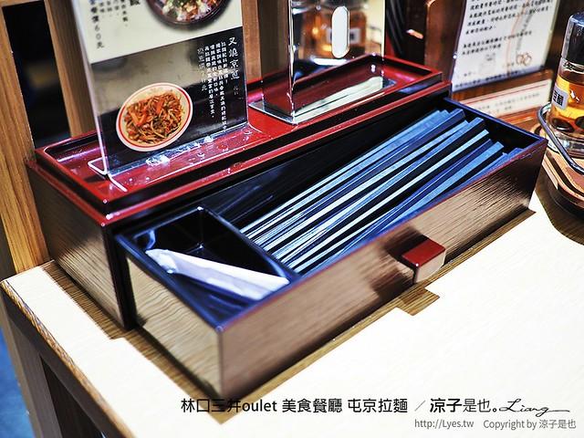林口三井oulet 美食餐廳 屯京拉麵 21