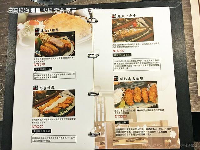 日高鍋物 埔里 火鍋 定食 菜單 8