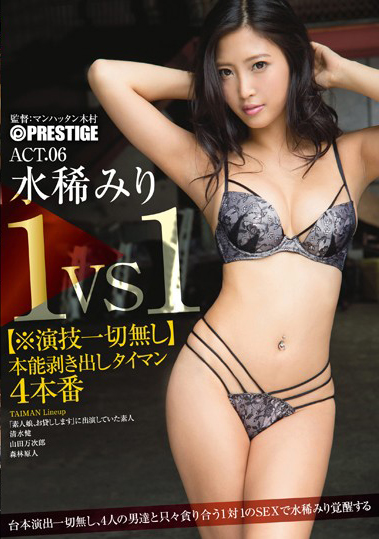 ABP-540 1vs1 [ No Acting At All] Instinct Bare Negligence 4 Production Act.06 Mizumare Minori