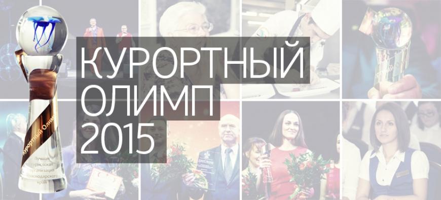 В 2015 году «Курортный Олимп» пройдет по-новому!