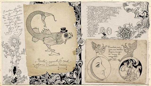 Светлана Дорошева. Книга, найденная в кувшинке, Азбука