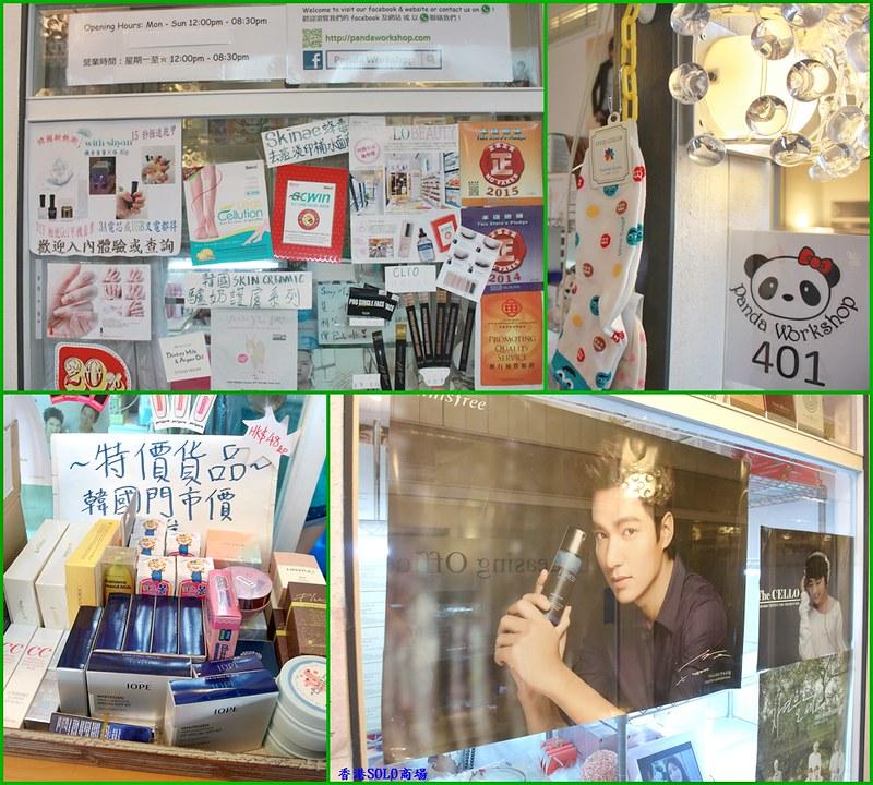 香港血拼購物-SOLO-17度C - (3)