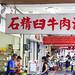 DW04933a--台南牛肉湯,台南石精臼牛肉湯,台南小吃,台南市(AdobeRGB)