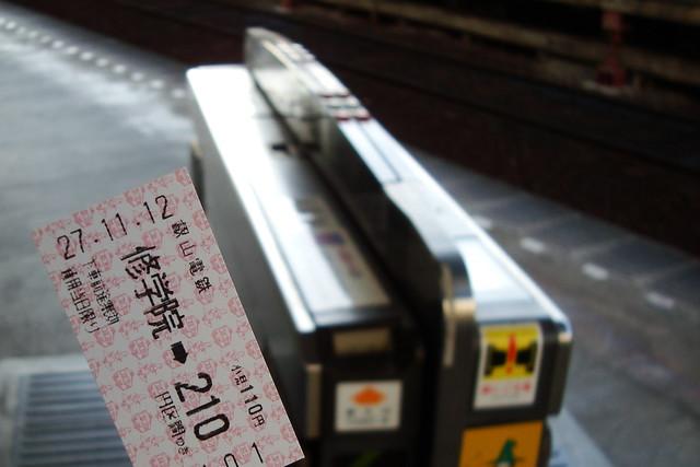 2015/11 叡山電車修学院駅の切符と改札