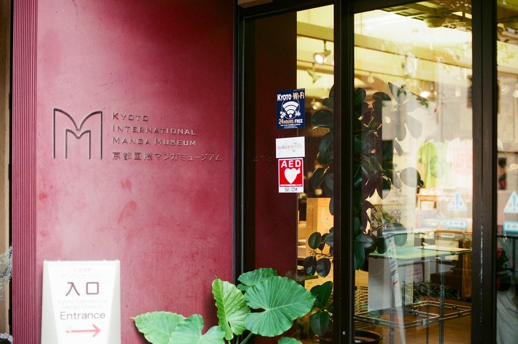 京都國際漫畫博物館 京都 Kyoto 2015/09/25 京都國際漫畫博物館,這裡面有超級多的漫畫,還有歷史非常久遠的漫畫,在這裡看了很多台灣沒有代理進來的作品,真的是一個很酷的地方。  我在這裡寄了很多怪醫黑傑克的明信片。  Nikon FM2 Nikon AI Nikkor 50mm f/1.4S AGFA VISTAPlus ISO400 0951-0029 Photo by Toomore
