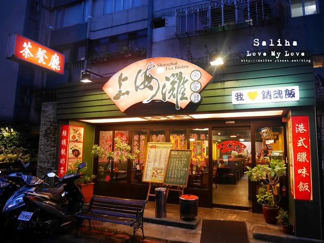 台北東區港式料理推薦上海灘 (14)