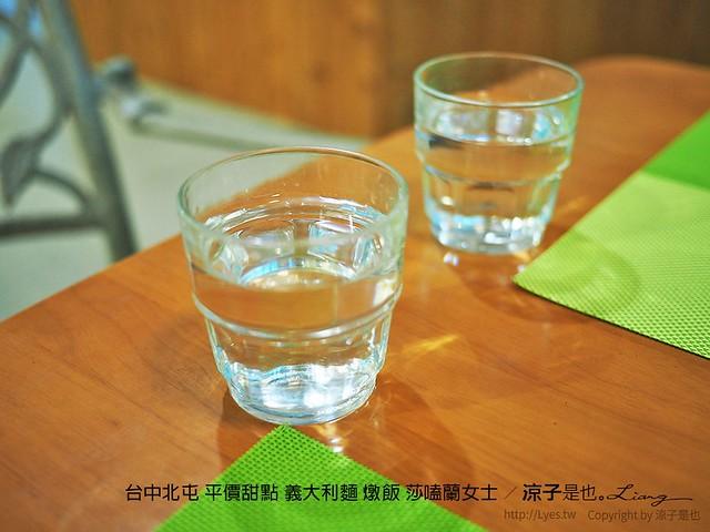 台中北屯 平價甜點 義大利麵 燉飯 莎嗑蘭女士 9
