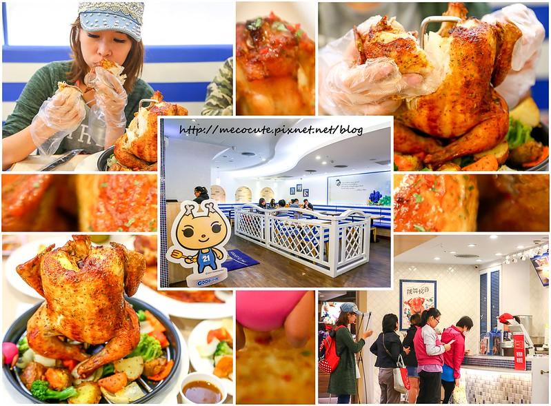 【新北市蘆洲】21世紀風味館(徐匯廣場門市),站起來的烤雞?跳舞烤雞分享餐還有好吃的炸雞套餐
