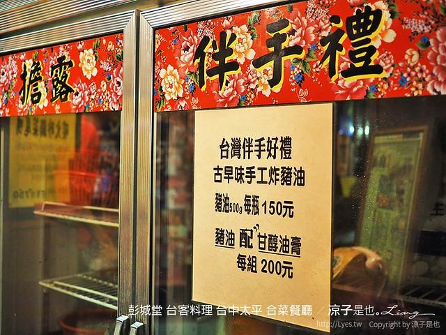 彭城堂 台客料理 台中太平 合菜餐廳 19
