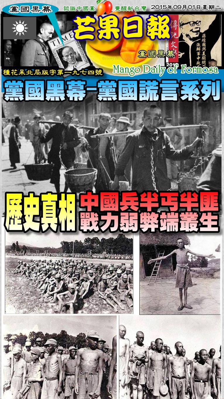 150901芒果日報--黨國黑幕--中國兵半丐半匪,戰力弱弊端叢生