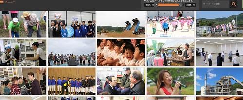 archive.vill.iitate.fukushima.jp