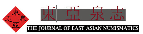 The Journal of East Asian Numismatics