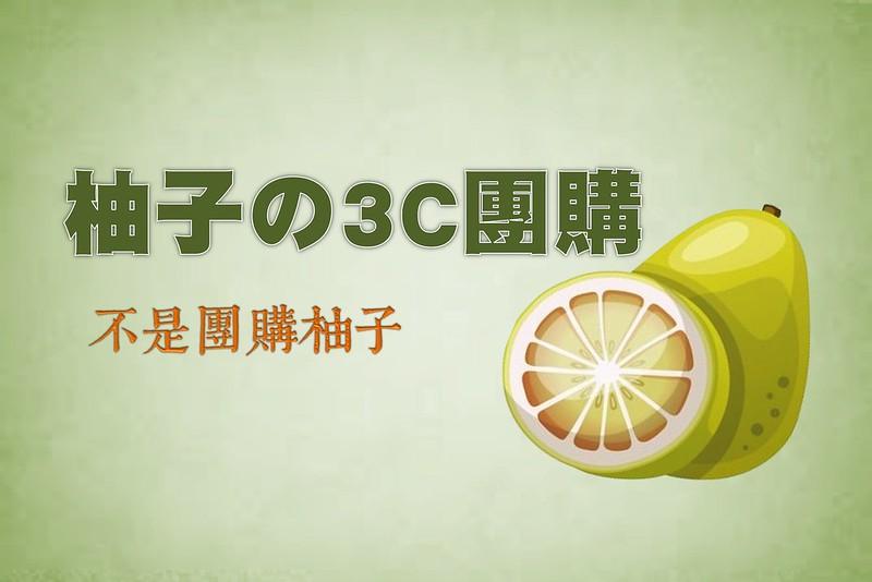 柚子3C團購