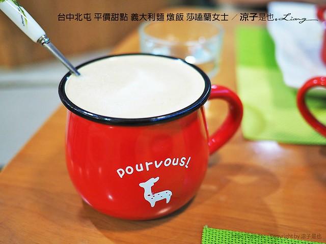 台中北屯 平價甜點 義大利麵 燉飯 莎嗑蘭女士 27