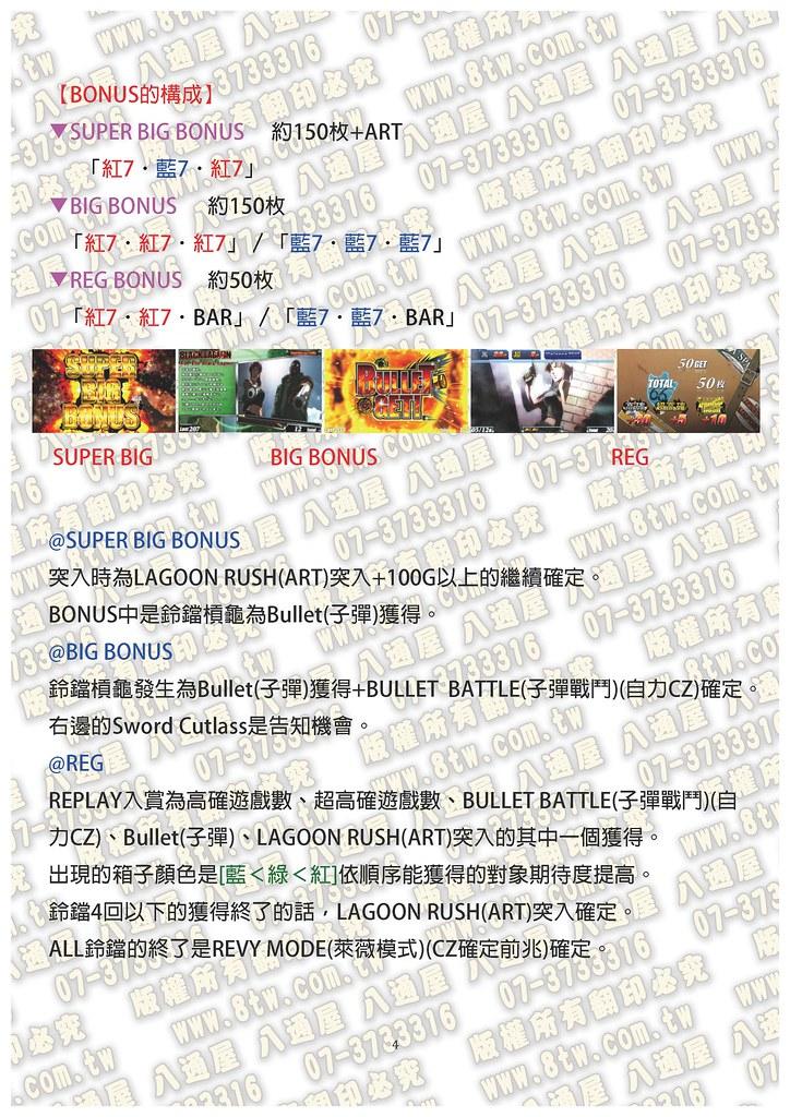 S0258企業傭兵2 中文版攻略_Page_05