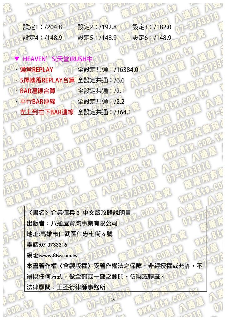 S0258企業傭兵2 中文版攻略_Page_17