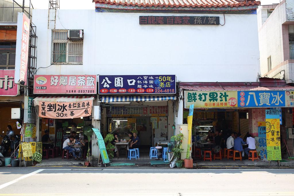 20150912-2台南-公園口冰店 (1)