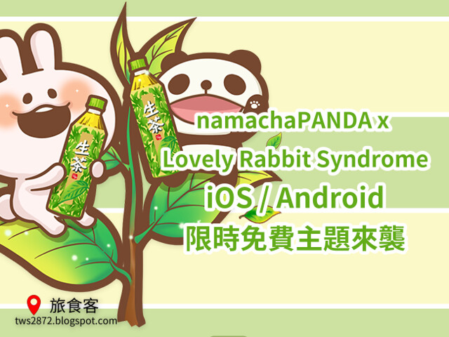 LINE 主題-namachaPANDAxLovely Rabbit Syndrome