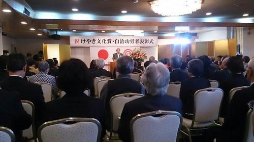 20151103 蕨市けやき文化賞・自治功労者表彰式