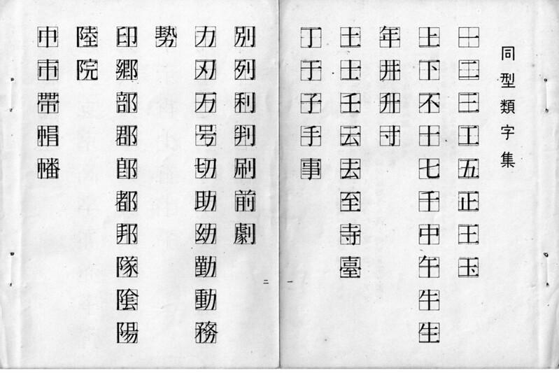 同型類字集 明朝体