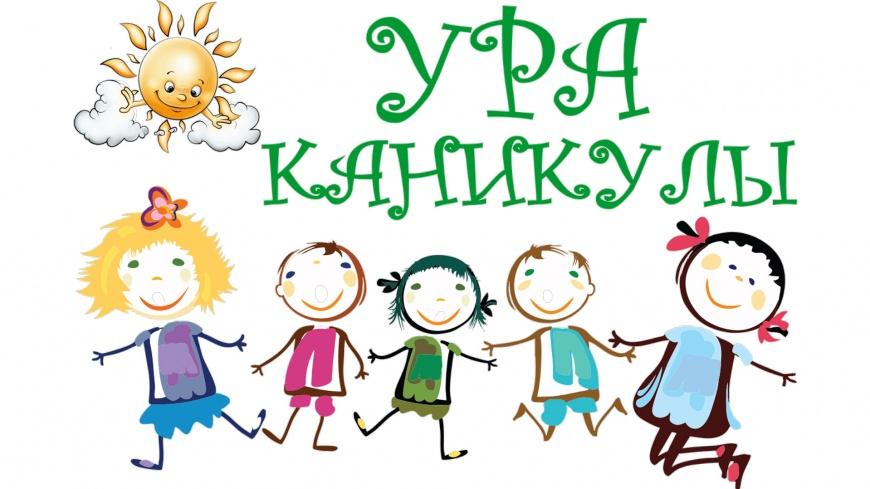 Отделение Детского фонта проводит благотворительную акцию «Ура каникулы»