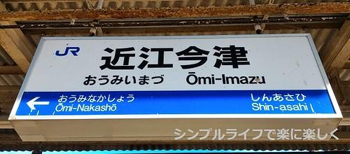 青春18敦賀、近江今津駅看板