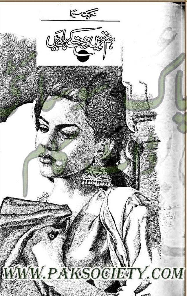 Hum Tmhen Jeet K Haare Hen is a very well written complex script novel which depicts normal emotions and behaviour of human like love hate greed power and fear, writen by Nighat Seema , Nighat Seema is a very famous and popular specialy among female readers