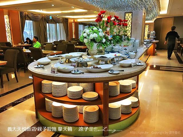 義大天悅飯店 親子設施 摩天輪 2
