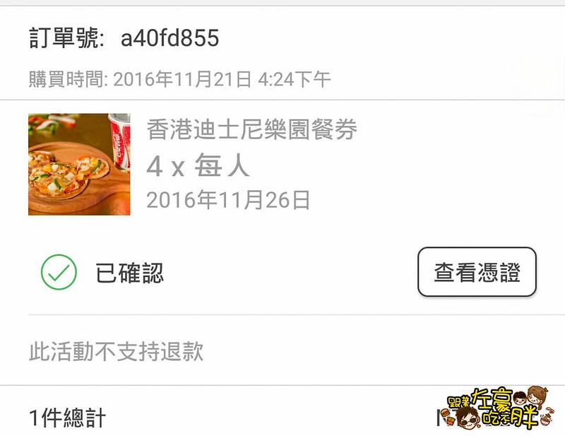 20161129-客路訂購_7306