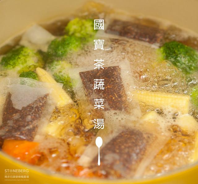 【蔬菜湯食譜】超養生蔬菜湯!南非國寶茶蔬菜湯料理食譜@南非國寶茶推薦