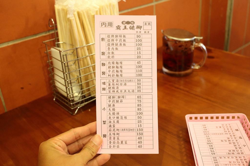 20150904-1羅東-發伯霸王豬腳 (7)