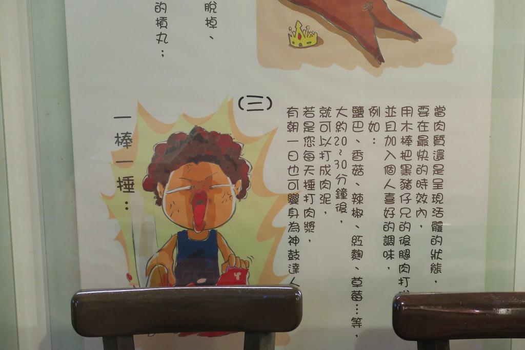 新竹一日遊 (43)