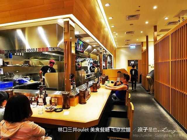 林口三井oulet 美食餐廳 屯京拉麵 3