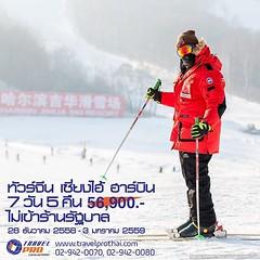 ทัวร์ปีใหม่ 2559   New Year 2016 : Harbin International Ice and Snow Sculpture Festival 2016 เปิดจองแล้ว..! เซี่ยงไฮ้-ฮาร์บิ้น (รหัสทัวร์ 809)  ดื่มด่ำกับบรรยากาศหิมะที่ขาวโพลนที่สุดแสนโรแมนติค สุดสายตาตัดกับขอบฟ้าสีครามและสีสันตระการตาในเทศกาลแกะสลักน้ำแ