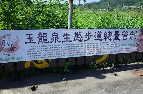 玉龍泉生態_2015.09.06-01
